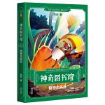 """神奇图书馆:植物也疯狂(""""凯叔讲故事""""原创科普故事新书,6位科学专家鼎力加盟,学有趣的植物知识和探险故事,中国版的""""神奇校车"""")"""