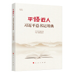 平语近人:习近平总书记用典(团购电话4001066666转6)