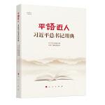 平�Z近人:�近平����用典(�F���4001066666�D6)