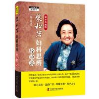 柴松岩妇科思辨经验录 精华典藏版