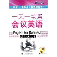 【二手旧书8成新】一天一场景 会议英语职场英语 红梅 9787533152178