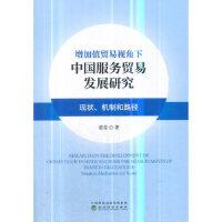 增加值贸易视角下中国服务贸易发展研究:现状、机制与路径 9787521800081