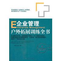 企业管理户外拓展训练全书