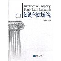 知识产权法研究(第11期)