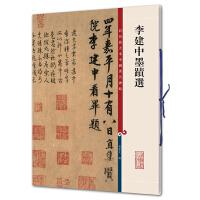 李建中墨迹(彩色放大本中国著名碑帖・第二集)