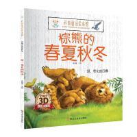 科普童话绘本馆*棕熊的春夏秋冬