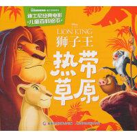迪士尼经典电影儿童百科绘本 狮子王 热带草原