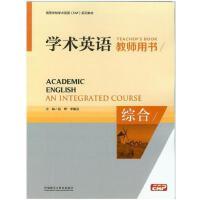 学术英语 综合 教师用书 高等学校学术英语 EAP 系列教材