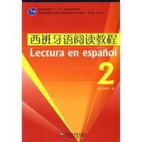 【二手旧书8成新】西班牙语阅读教程(2( 于漫,缪建华 9787544613019