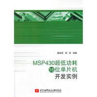 【二手旧书8成新】MSP430超低功耗16位单片机开发实例 唐继贤杨扬 9787512412750