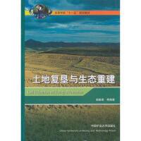 【二手旧书8成新】土地复垦与生态重建 胡振琪 9787811079593