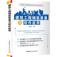 【二手旧书8成新】建筑工程钢筋算量与软件应用 张向荣 9787516007808