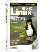 【二手旧书8成新】嵌入式Linux开发实用教程( 朱兆祺,李强,袁晋蓉著 9787115334831