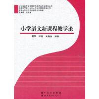 【二手书9成新】 小学语文新课程教学论 杨军,张征,王连英著 世界图书出版公司 9787510049781