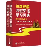 精选双解西班牙语学习词典
