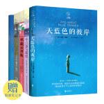 长青藤文学・经典套装(套装共4册)(含想赢的男孩和天蓝色的彼岸)