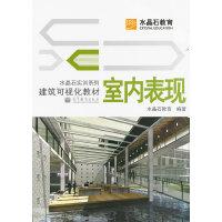 【旧书二手书8新正版】 室内表现 水晶石教育著  9787040324686 高等教育出版社