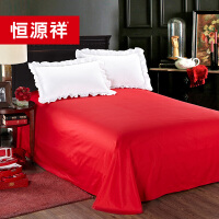 恒源祥全棉单件床单纯棉婚庆加大被单布1.8m喜庆大红加厚床上用品