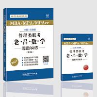 【旧书二手9成新】2017MBA MPAcc MPA管理类联考 老吕数学母题800练 第2版 吕建刚 北京理工大学出版