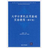 大学计算机应用基础实验教程(修订版)