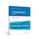 大学物理简明教程(第三版)
