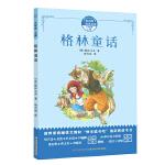 和名师一起读名著・格林童话(三年级上)