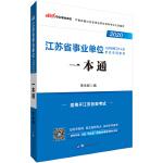 江苏事业单位考试用书 中公2020江苏省事业单位公开招聘工作人员考试专用教材一本通
