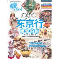 【二手旧书9成新】东京行 哪里购物《昕薇》杂志社著中国纺织出版社9787506475860