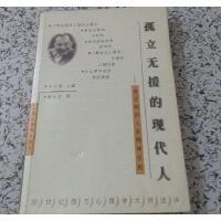 【二手旧书9成新】孤立无援的现代人9787535125477郭永玉/湖北教育出版社