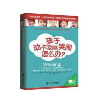 《孩子动不动就哭闹怎么办》育儿书籍父母养育男女孩如何教育孩子的书籍畅销书家庭教育儿童心理健康书籍育儿百科正面管教正版