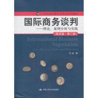 【二手旧书8成新】国际商务谈判 白远 9787300158198