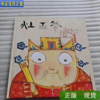 【二手旧书9成新】灶王爷 /熊亮 著;马玉 绘 明天出版社