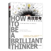 高效思考:成功思维训练法
