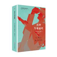 海明威作品精选系列:丧钟为谁而鸣