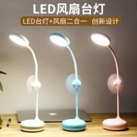 2018新款 带风扇LED多功能风扇台灯二合一充电两用迷你USB电扇宿舍学生护眼 remax乐风LED灯风扇二合一充电