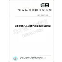 GB/T 22428.1-2008 淀粉水解产品 还原力和葡萄糖当量测 22428