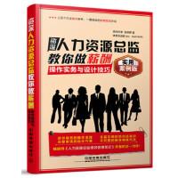 【二手旧书8成新】人力资源总监教你做薪酬 操作实务与设计技巧(实用案例版 张明辉 9787113182304