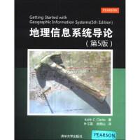 【二手书9成新】 地理信息系统导论(第5版) [美] 克拉克(Keith C.Clarke),叶江霞,吴明山 清华大学