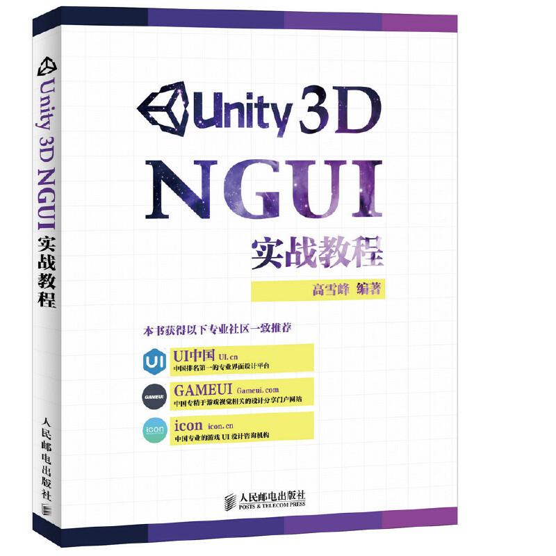 Unity 3D NGUI 实战教程真正来自于Unity 3D游戏开发专家的经验之作 众多游戏UI范例教学 解决UI设计中的困惑与问题