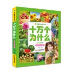 中国孩子爱问的十万个为什么·美丽的植物