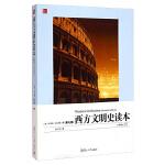 西方文明史读本(第7版)