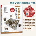 全屋定制设计与风格 室内设计装修书籍一本书解决 图解案例 照着就能做 全流程解析 理解全屋定制设计指南 安装环节全屋定制书