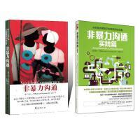 非暴力沟通+实践版 共2册 马歇尔卢森堡 心灵励志 此书入选香港大学推荐的50本必读书籍