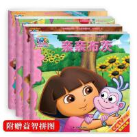 爱探险的朵拉系列故事第四辑 大声说爱故事书籍儿童绘本 3-6岁 图书赠送朵拉拼图爱冒险的朵拉 正版套装图画书情商培养C