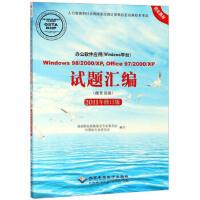 【二手书9成新】 办公软件应用(Windows平台)Windows 98/2000/XP,Office 97/20 国