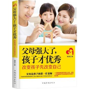 父母强大了,孩子才优秀:改变孩子先改变自己(pdf+txt+epub+azw3+mobi电子书在线阅读下载)