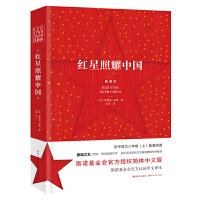 红星照耀中国:(正规版权 全新翻译让学生阅读更通畅)初中语文教材八年级上册必读万博体育APP官方网