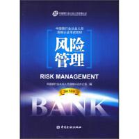 【二手书9成新】 中国银行业从业人员资格考试教材:风险管理(2013年版) 中国银行业从业人员资格认证公办室 中国金融