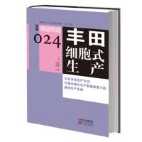 精益制造024:丰田细胞式生产