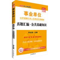 事业单位考试用书中公2018事业单位考试专用教材真题汇编公共基础知识